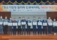 한국남부발전, 청년 일자리 창출 위해 강소기업과 맞손