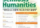 한국외대 HK 세미오시스 연구센터, '2020년 온라인 세미오시스 여름학교' 개최