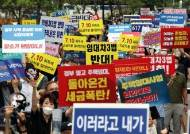 """""""임차인만 국민이냐""""… 뿔난 집주인 5000명 촛불시위"""