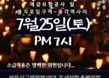 """""""文정부 부동산 정책은 위헌""""…오늘 7시 시민들 거리 나온다"""