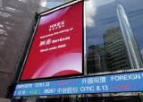 홍콩 증시 기술<!HS>지수<!HE> 출범…美 탈출 中기업 겨냥 틈새 전략