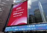 홍콩 증시 기술지수 출범…美 탈출 中기업 겨냥 틈새 전략