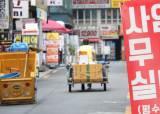 """코로나19에 자영<!HS>업자<!HE>·봉급생활자 체감 경제 지수 더 벌어져 """"월급쟁이가 낫다"""""""