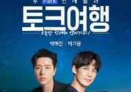 박해진, 박기웅과 '꼰대인턴 상담소' 시즌2 호흡