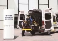 현대차, 장애인·고령자 여행 돕는다…서울관광재단과 협업