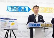 """경기도 """"육사, 경기북부로 이전하자…서울 택지 개발에 도움"""""""