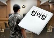 '군 미필' 유명 DJ, 국외여행 허가기간 어겨 병역법 위반 집유