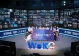 코이카, 국민 서포터즈 '위코(WeKO) 2기' 온라인 발대식 개최
