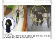 한밤중 귀가하는 여성 집 따라들어간 남성…대전경찰, 공개수배