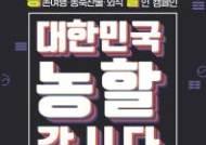 """""""외식 6번하면 정부가 만원 깎아준다""""…농축산물 할인권 400만장도 배포"""
