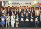 [사진] 중앙일보 'NK비즈<!HS>포럼<!HE>' 4기 수료