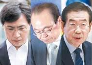 '통합ㆍ국민ㆍ정의' 손잡고 '박원순ㆍ오거돈 방지법' 발의