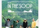 방탄소년단 일상 엿보기, JTBC '인더숲 BTS편' 8월19일 첫방