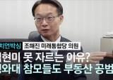 """조해진 """"김현미 못 자르는 이유? 靑 참모들도 부동산 공범"""""""