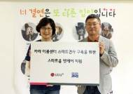 LGU+, 동물권행동 카라와 스마트견사·묘사 구축