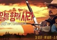 'B급 서부극' 삼성증권 해외주식 광고 유튜브 650만뷰