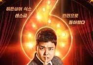 """'히든싱어6' 전현무 """"프로그램과 함께 성장···초심 잃지 않겠다"""""""