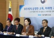 서울도 내년부터 자율형 공립고 없앤다…18개교 일반고로 전환