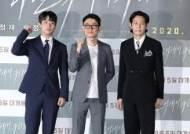 [포토] 이정재-박정민 '후회는 없다'