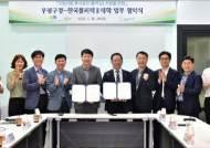 인천 부평구, 한국폴리텍Ⅱ대학과 시민 휴식공간 조성 손 잡아