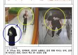 한밤중 여성 쫓아가 현관 침입한 20대, 공개수배 하루만에 잡았다