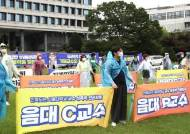 "A~Z 채우려나… 서울대생 ""성폭력 알파벳 교수 파면하라"""