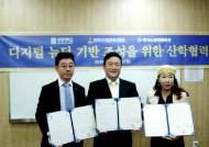 한국디지털문화진흥회, 상명대ᆞ한국뇌융합예술원과 디지털뉴딜 산학협력식
