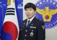 """[단독]""""어려운 이웃 돕겠다"""" 모범공무원 상금 기부한 경찰관"""