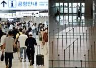 """공항료 인상되나…인국공 """"검토중, 해외공항보다 낮은 수준"""""""