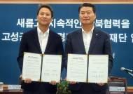 """임종석, 남북교류사업 도시로 고성군 선정…""""北 도시와 항구적 협력"""""""