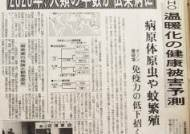 """""""2020년 인류 절반이 전염병에""""...30년 전 코로나 사태 예언한 日신문?"""