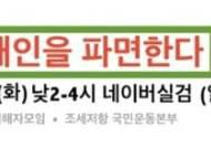 """""""문재인을 파면한다'에 이어 '민주당 독재당' 실검 챌린지 예고"""
