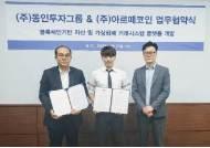 SFT(동인투자그룹), 아르떼코인㈜ 업무협약...한국미술저작권협회와 전략적 협력