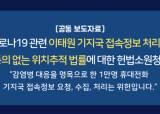 """""""코로나19라서 국가가 휴대폰 접속 정보 수집하는건 위헌"""" 헌법소원"""