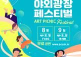 아트센터 인천, 코로나로 멈춘지 5개월만에 8월부터 공연 재개