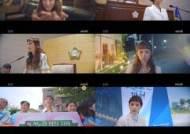 '출사표' 나나, 설렘 유발 직진 키스···구세라의 코믹 러블리 매력