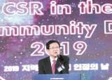 [Issue&] 기업·<!HS>공공기관<!HE>의 사회적 가치 실현을 위한 '지역사회공헌 인정제'시행