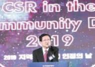 [Issue&] 기업·공공기관의 사회적 가치 실현을 위한 '지역사회공헌 인정제'시행