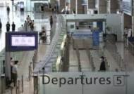 파산한 해외 항공사…여름 휴가 가려고 미리 산 내 항공권 어쩌나