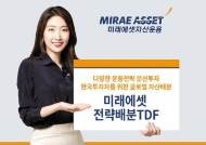 [함께하는 금융] 수탁고·수익률 1위 … 근로복지공단서 퇴직연금 대표 상품으로 선정