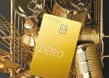 [함께하는 금융] 특별한 혜택 담은 한정판 에디션, 새로운 컬러의 'ZERO Edition2' 인기