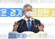 """이재명 """"실거주자 외 부동산 불로소득 100% 환수해야"""""""