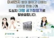 [Issue&] 지하철 미세먼지 잡는'양방향 전기집진기'올해 대구 59개소 설치 … 본격 상용화 추진