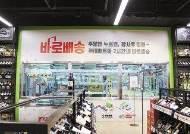 [R&D경영] 주문 2시간 내 '바로 배송' … 스마트 스토어 구현 가속