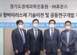 휴온스, 경기도경제과학진흥원과 코로나19 치료제 개발 협력