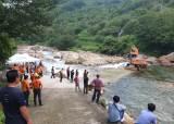 피서객 구하려다 계곡물 휩쓸린 20대 119구조대원 순직