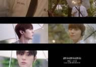 """""""아련한 청춘美""""..뉴이스트 민현, 대만 드라마 '상견니' OST 커버곡 티저 오픈"""