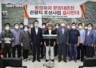 속리산 문장대 온천 개발 놓고 경북-충북 갈등 재현