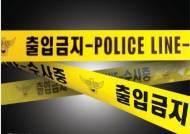 인천 무의도서 버려진 여행용 가방, 그속엔 20대 남성 시신
