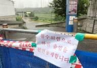 80대 사망 도림천 포함, 서울 16개 하천일대 출입 통제
